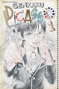 GenkakuPicasso_GN01_cover